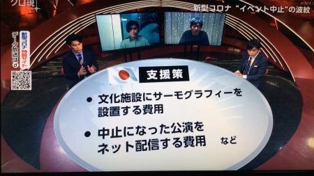 20200422_NHK_CloseUpGendai__09.jpg