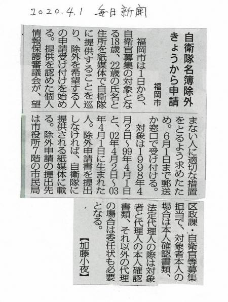2020Apr01_Mainichi-SDF -Meibo-01