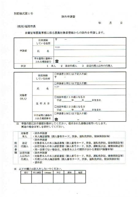 2020Apr_FKC-SDF -Meibo-02