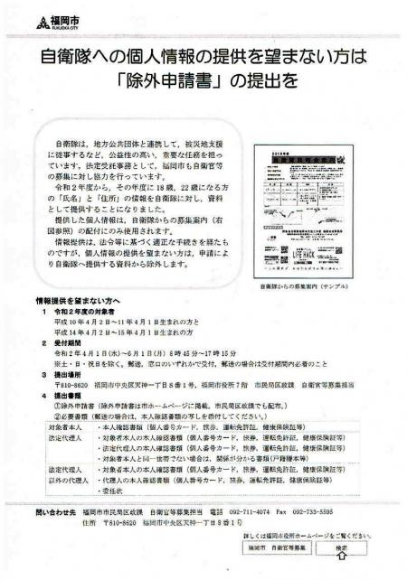 2020Apr_FKC-SDF -Meibo-01