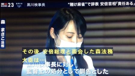 20200521_NEWS23_Kurokwawa-Jisyoku-05.jpg