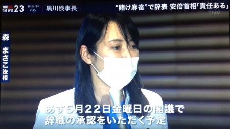 20200521_NEWS23_Kurokwawa-Jisyoku-07.jpg