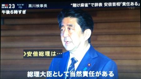 20200521_NEWS23_Kurokwawa-Jisyoku-08.jpg