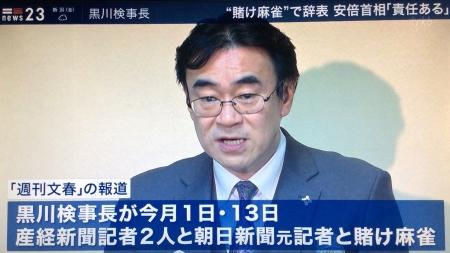 20200521_NEWS23_Kurokwawa-Jisyoku-10.jpg