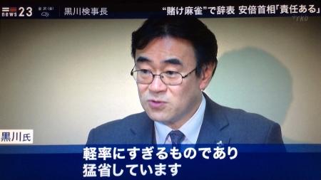 20200521_NEWS23_Kurokwawa-Jisyoku-11.jpg