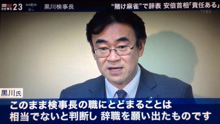 20200521_NEWS23_Kurokwawa-Jisyoku-12.jpg