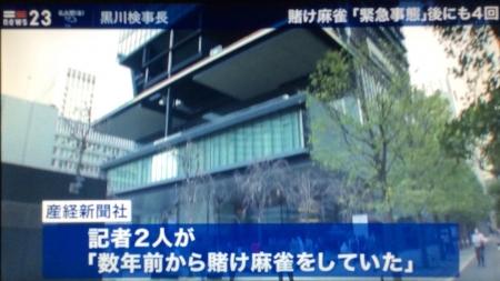 20200521_NEWS23_Kurokwawa-Jisyoku-13.jpg