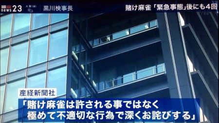 20200521_NEWS23_Kurokwawa-Jisyoku-14.jpg