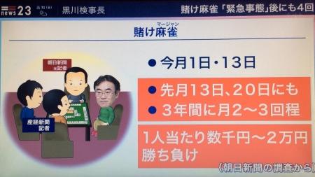20200521_NEWS23_Kurokwawa-Jisyoku-15.jpg