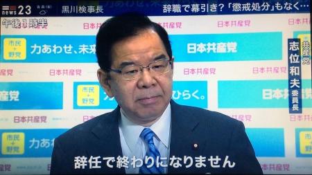 20200521_NEWS23_Kurokwawa-Jisyoku-20.jpg