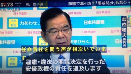 20200521_NEWS23_Kurokwawa-Jisyoku-21.jpg