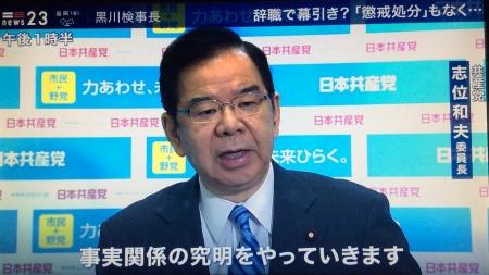 20200521_NEWS23_Kurokwawa-Jisyoku-22.jpg