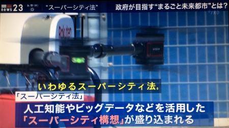 20200527_NEWS23_SuperCity-02.jpg