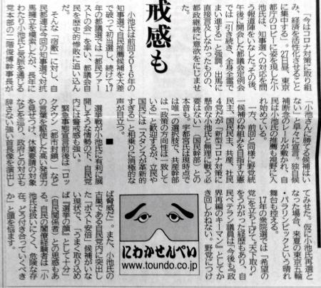 20200528_Nishinippon_Tokyo-02.jpg