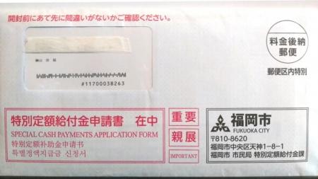 20200531_Teigakukyufu-01.jpg