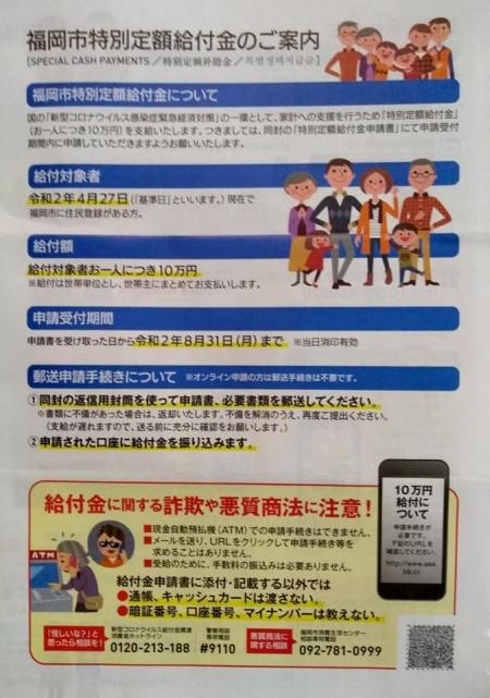 20200531_Teigakukyufu-02.jpg