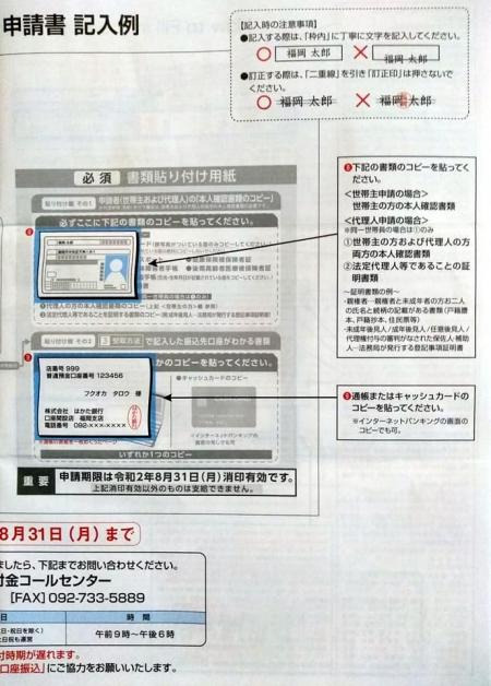 20200531_Teigakukyufu-03.jpg