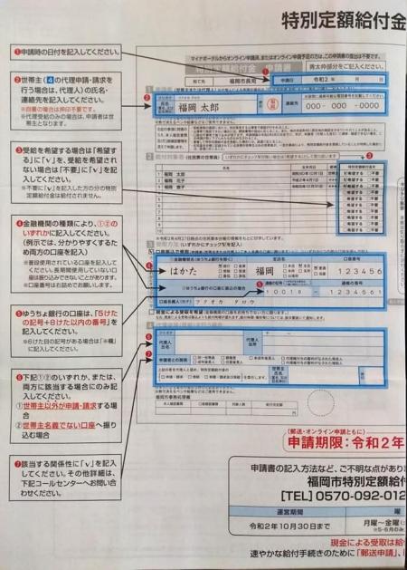 20200531_Teigakukyufu-04.jpg