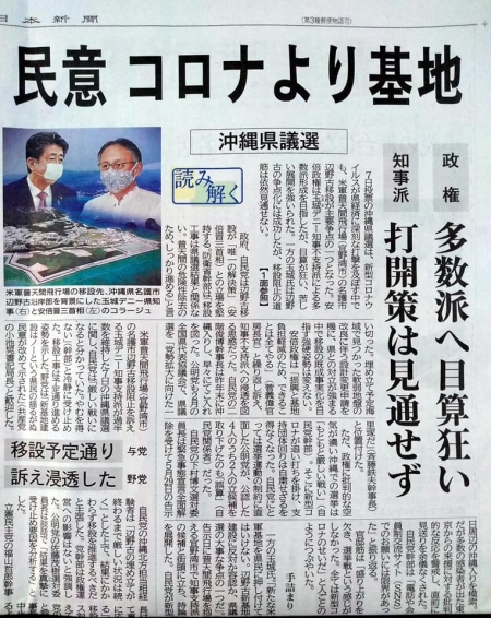 20200607_Nishinippon_Okinawakengisen_result-04.jpg