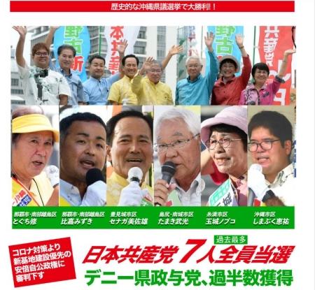 20200607_Okinawakengisen_JCP-01.jpg