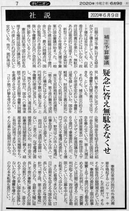 20200609_Nishinippon_Shasetu-02.jpg