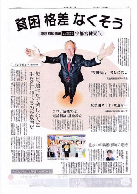 20200615_AKAHATA_Utsunomiya.jpg