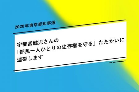 20200615_Shiminrengo_Utsunomiya.jpg