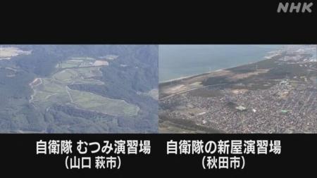 20200616_NHK_Aegis Ashore-02