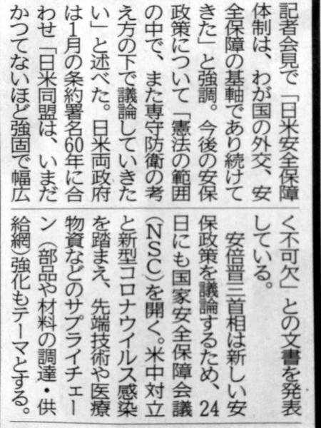 20200623_Nishinippon-07.jpg