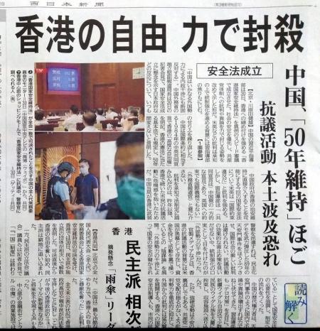 20200701_Nishinippon_HongKong-02.jpg