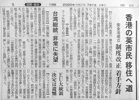 20200701_Nishinippon_HongKong-05.jpg