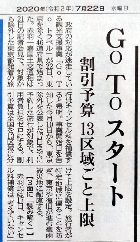 20200722_Nishinippon_COVID19-Fukuoka-03.jpg