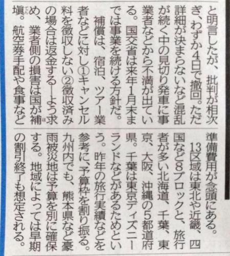 20200722_Nishinippon_COVID19-Fukuoka-04.jpg