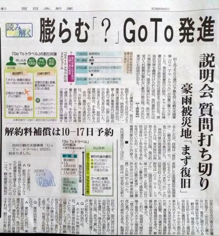 20200722_Nishinippon_COVID19-Fukuoka-05.jpg