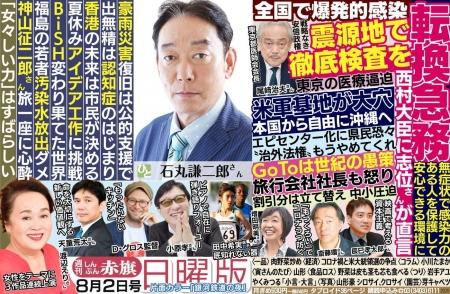 20200802_nichiyoban_pr.jpg