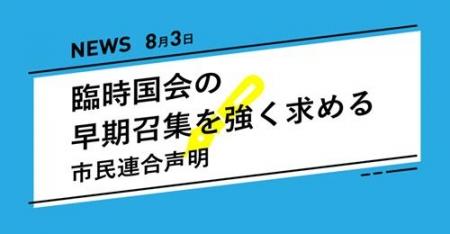 20200803_Shiminrengo-message.jpg