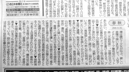 20200814_Nishinippon-Shunjuu-01.jpg