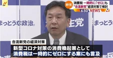 20200831_TBS-News-01_Edano.jpg