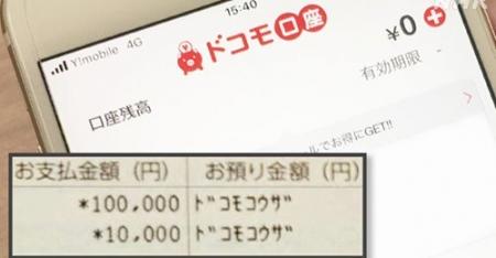 20200915_NHK_Docomo-02.jpg