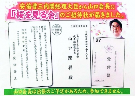 2020091901_AKAHATA_01-01.jpg