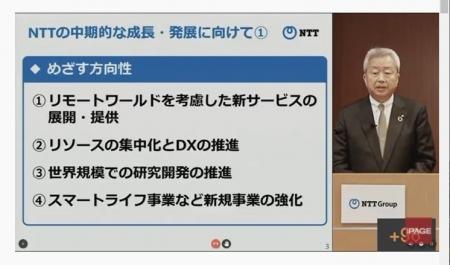 20200929_NTT-PressConference_01.jpg