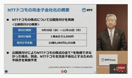 20200929_NTT-PressConference_03.jpg