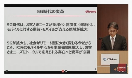 20200929_NTT-PressConference_05.jpg