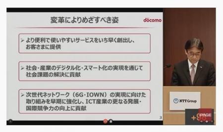 20200929_NTT-PressConference_06.jpg