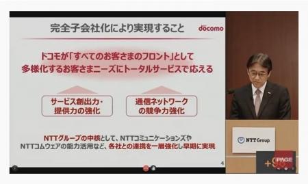 20200929_NTT-PressConference_07.jpg