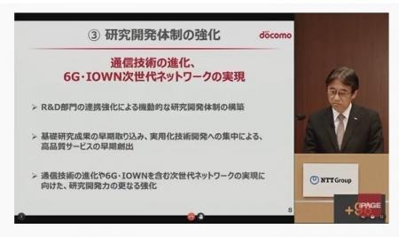 20200929_NTT-PressConference_08.jpg