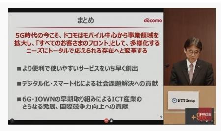 20200929_NTT-PressConference_09.jpg