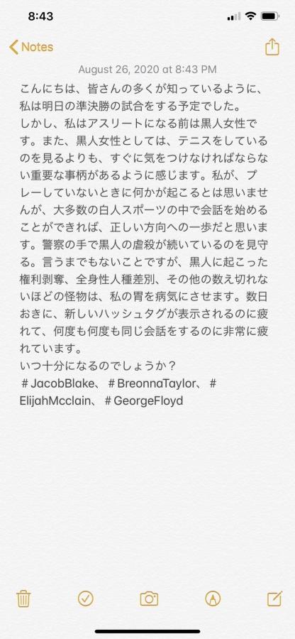 @naomiosaka_2020Aug26_JPN.jpg