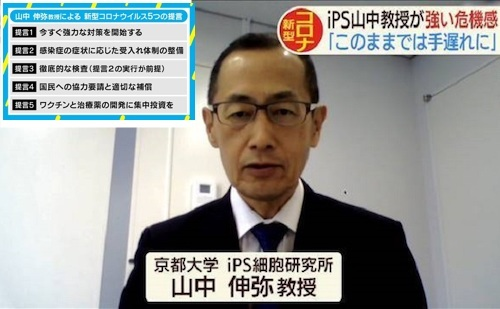 iPs 山中伸弥 京都大学教授