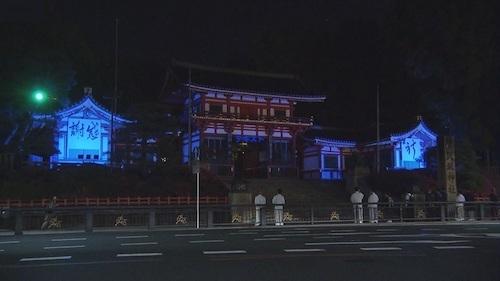 京都 八坂神社 ライトUP00u